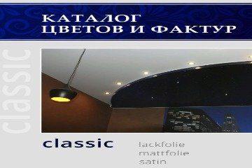 Каталог цветов и фактур Classic